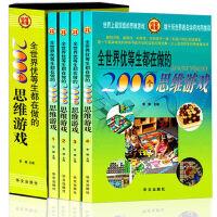 全世界优等生都在做的2000个思维游戏(中国青少年成长*读书) 全4册 游戏训练书 脑筋急转弯脑力训练教程书籍 图形数