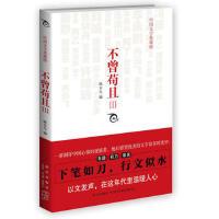不曾苟且3:中国文字英雄榜 啄木鸟 9787513309820 新星出版社