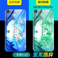 苹果6个性时尚男女夜光手机壳iphone6防摔玻璃壳苹果6全包边镜面