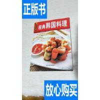 [二手旧书9成新]经典韩国料理美食经典 /阴法宏 著 农村读物出版?