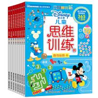迪士尼儿童思维训练书 全8册 尚左志远图书