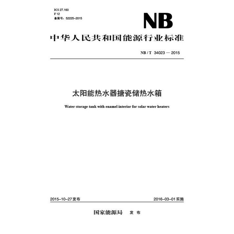 NB/T 34023—2015 太阳能热水器搪瓷储热水箱