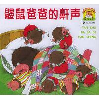 鼹鼠爸爸的鼾声(注音版)――幼儿启蒙图画书