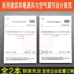 【官方正版】GB 50736-2012 民用建筑供暖通风与空气调节设计规范(含条文说明)2本 中国建筑工业出版社