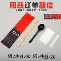 一次性筷子包邮餐具三四件套外卖快餐四合一套装定制纸巾勺子牙签