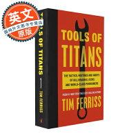 Tools of Titans 泰坦巨人们的工具 英文原版 人生与修养 与全球精英的200场对谈 Timothy Fe