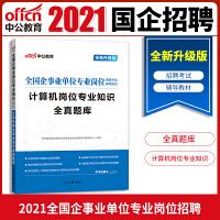 中公教育2021全国企事业单位专业岗位招聘考试:计算机岗位专业知识全真题库(全新升级)