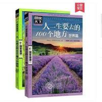 图说天下 人一生要去的100个地方 国家地理系列 中国篇+世界篇 全套共2册 自助旅游指南攻略 说走就走的旅行人生远游