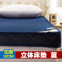 梦得缘立体床垫榻榻米海棉1.5m1.8m1.2m学生宿舍折叠加厚床褥子 立体床垫-10cm 蓝色