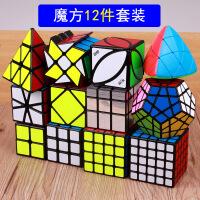 ?异形魔方套装比赛专用全套12件组合初学者学生玩具