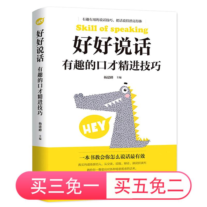 好好说话 有趣的口才精进技巧 教你说话高效沟通突破语言障碍提升交流能力励志书籍