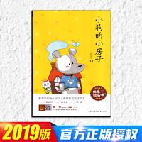 2019版 小狗的小房子 魅力语文 教育部新编小学教材指定阅读书系 快乐读书吧