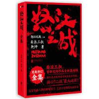 【新书店正版】怒江之战 全集南派三叔9787550224452北京联合出版公司