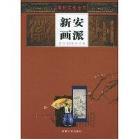 新安画派――徽州文化全书 郭因,俞宏理,胡迟 安徽人民出版社 9787212025922