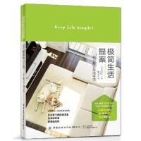 极简生活提案――我只想简单地生活