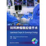 妇科肿瘤腹腔镜手术(配盘)
