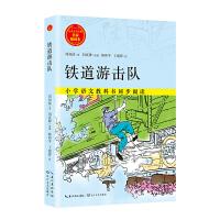 铁道游击队 (儿童文学经典 名家插图本)
