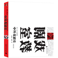 艺术教室·中外戏剧史(修订版)