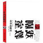 艺术教室・中外戏剧史(修订版)