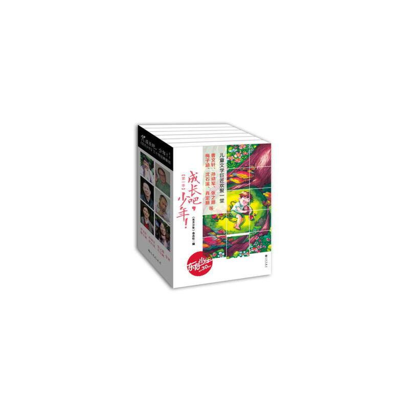 正版《成长吧少年全套6册季》东方少年曹文轩系列儿童文学读物小学生课外阅读书杨红樱系列书 三年级四五六课外书必读6-8-9-12 本店发票需要后补如需发票的顾客请联系15810120124