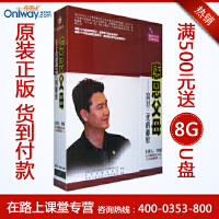 李强 感恩父母-富过三代的秘密 4VCD CD 培训光盘 包邮 可货到付款 原装正版