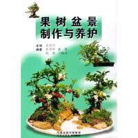 【旧书9成新正版现货包邮】果树盆景制作与养护俞慧珍9787534547072江苏科学技术出版社