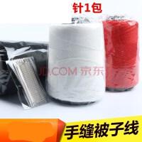 家用手工线白色粗线手缝针线涤纶手工缝衣被子线棉被缝纫线 传统款 白,黑,红 各1个 (送缝被针20根)