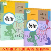 人教版初中英语八年级上下册全套2本英语书 人民教育出版社 八年级上册英语义务教育教科书教材课本 初二8年级英语上册下册