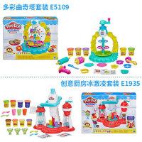 培乐多橡皮泥彩泥旋风组合冰淇淋创意厨房曲奇塔套装儿童玩具无毒