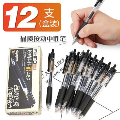 爱好按动中性笔0.5黑色笔芯学生用碳素按压水笔水性笔商务批发签字笔蓝黑医生处方笔红笔教师用文具办公用品