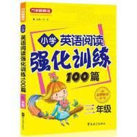 小学英语阅读强化训练100篇:三年级 9787513806619 方洲 华语教学 中小学教辅 小学三年级      216