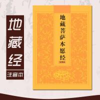 地藏经地藏菩萨本愿经拼音注音念诵本诵读本佛经