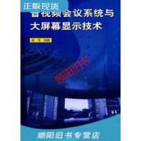 【二手旧书9成新】音视频会议系统与大屏幕显示技术梁华 编9787112140794中国建筑工业出版社