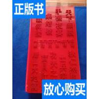 [二手旧书9成新]华谊兄弟传媒股份有限公司 影视作品集2013珍藏版