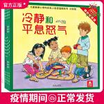 长大我ZUI棒・儿童健康心理与完 美人格塑造图画书:情绪管理篇(套装共5册)儿童心灵成长彩绘注音图画书绘本 3-6-7