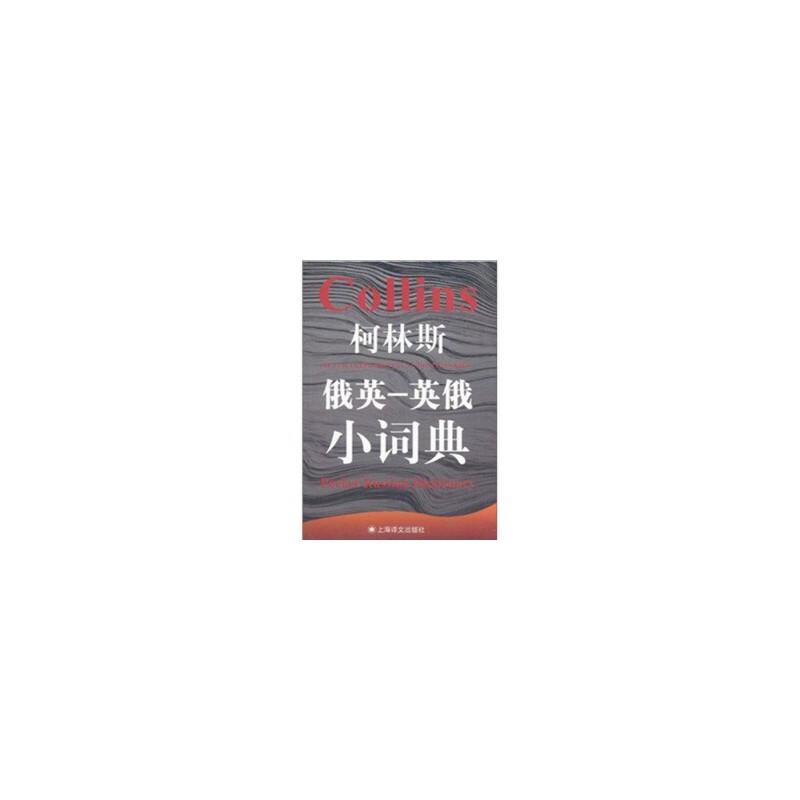 柯林斯俄英-英俄小词典(柯林斯双语小词典系列)