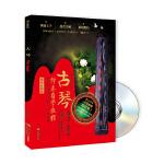 古琴弹奏自学速成(书+DVD)