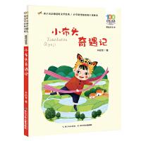 百年百部中国儿童文学经典书系(精选注音书):小布头奇遇记