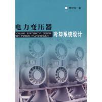 电力变压器冷却系统设计 浙江大学出版社