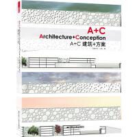 A+C 建筑+方案 欧美新经典前沿设计项目合集表现图施工图效果图大全正版书籍