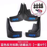 专用于16-18款荣威RX5挡泥板 汽车用品免打孔挡泥皮eRX5专用配件