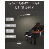 ?LED落地护眼灯 现代钢琴落地台灯VL706 白色 触摸开关 图片色