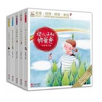 快乐鸟系列拼音读物第4辑(实发4册)小布头飞行记大蒜味的小巫仙,熊爸爸有棵愿望树,怪儿子和帅爸爸