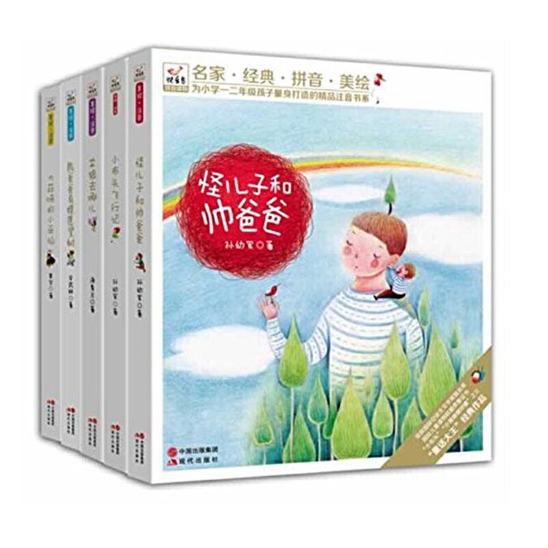 快乐鸟系列拼音读物第4辑(实发4册)小布头飞行记大蒜味的小巫仙,熊爸爸有棵愿望树,怪儿子和帅爸爸 缺,笨狼去哪儿