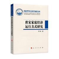 唐宋家庭经济运行方式研究(国家哲学社会科学成果文库)(2017)