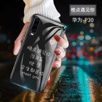 华为p30手机壳p30pro硅胶个性创意潮网红华为p20保护套p20pro男女