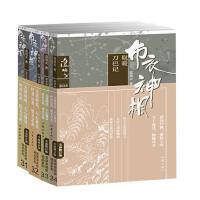 布衣神相套装共4册(温瑞安武侠经典 精品新版 重装上阵)