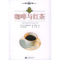 咖啡�c�t茶(日)UCC上�u咖啡公司,(日)��Y猛,山�|科�W技�g出版社9787533139704【直�l】