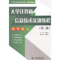 大学计算机信息技术实训教程 (第二版)(21世纪高职高专教学做一体化规划教材)
