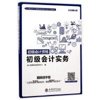 (考)(志道)2018初级经济法、初级会计实务(两册套装)-全国会计专业技术资格考试专用教材
